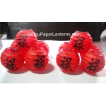 3.5 Inch Wealth Paper Lanterns(10 of pack)